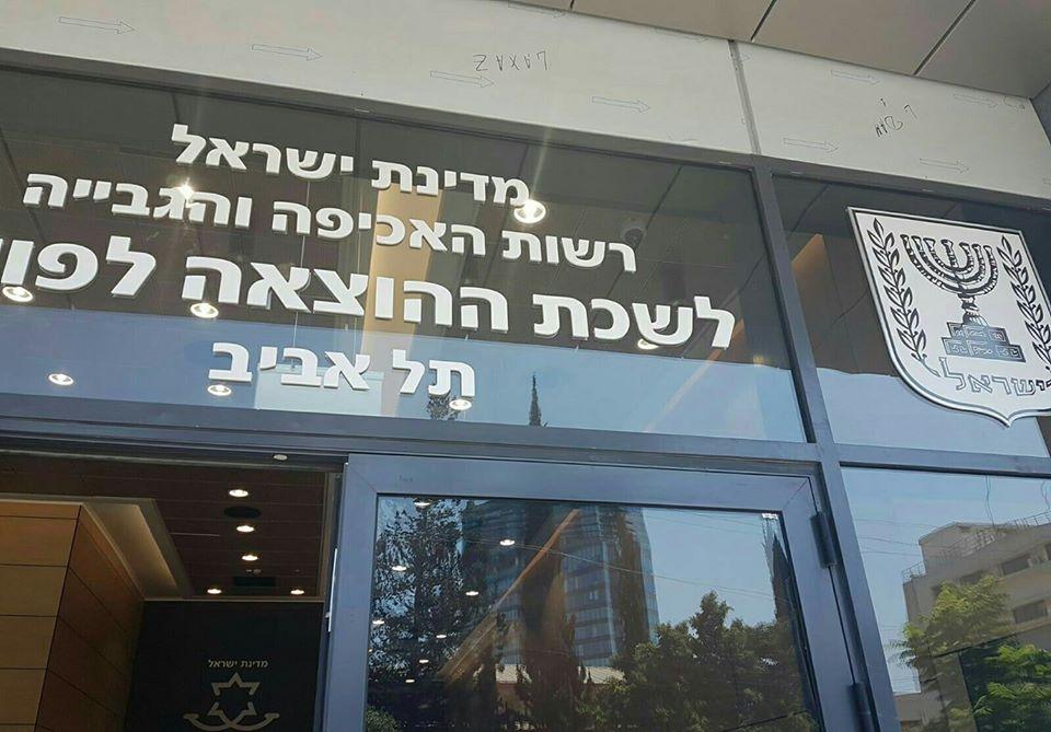 משרדי הוצאה לפועל תל אביב